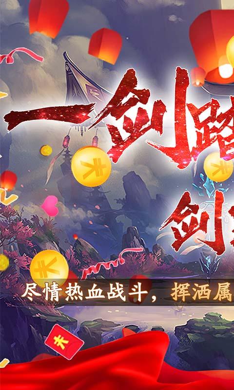 天外飞仙-寻宝无限抽 5.1截图1