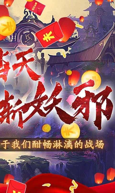 天外飞仙-寻宝无限抽 5.1截图2