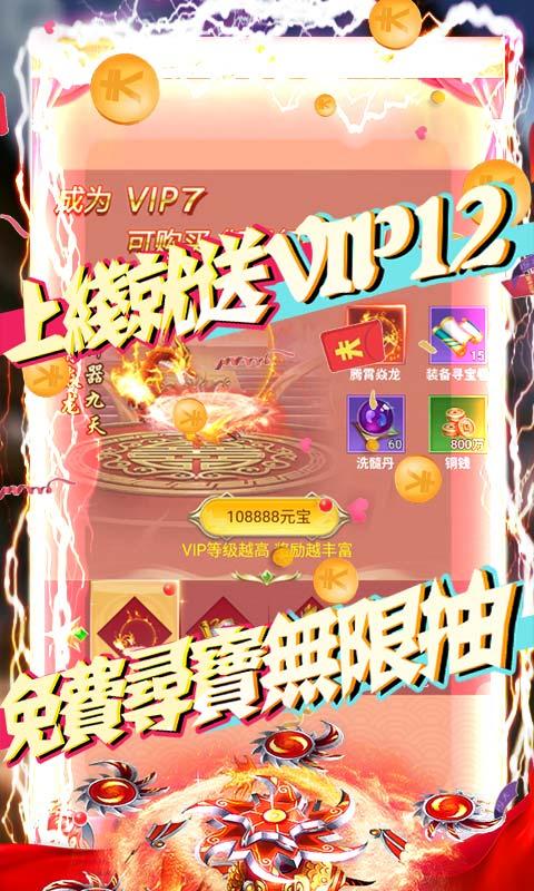 天外飞仙-寻宝无限抽 5.1截图3