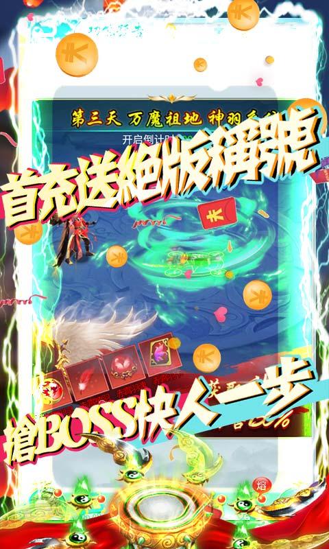 天外飞仙-寻宝无限抽 5.1截图4