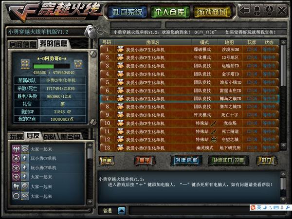 穿越火线单机版 简体中文版(图2)