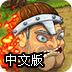 部落之战中文版
