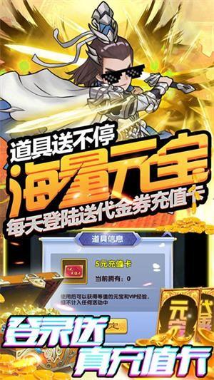 塔防镇魂师GM版 1.1.0.270截图3