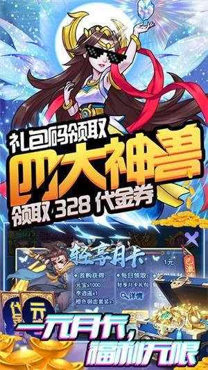 塔防镇魂师GM版 1.1.0.270截图5