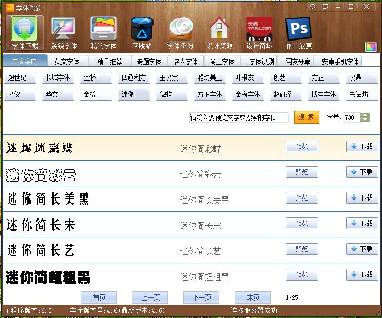 字体管家 6.0