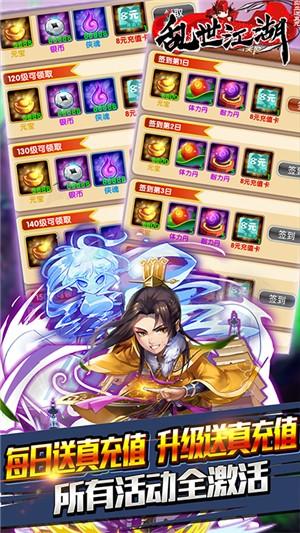 乱世江湖送充版 1.0.0截图4
