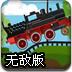 蒸汽小火车