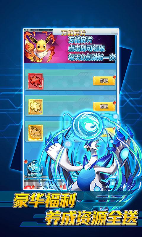 怪物联盟-送GM千充 2.8截图1