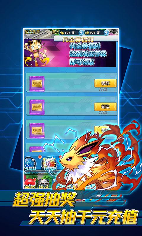 怪物联盟-送GM千充 2.8截图4