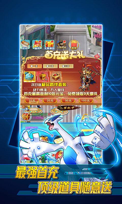 怪物联盟-送GM千充 2.8截图5