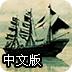 海盗军团中文版