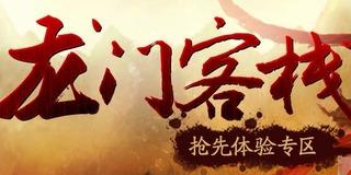 新天龙八部永恒经典版 3.58.3502