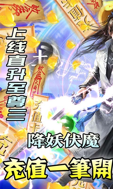 仙界幻世录-爽玩GM商城 6.7截图1