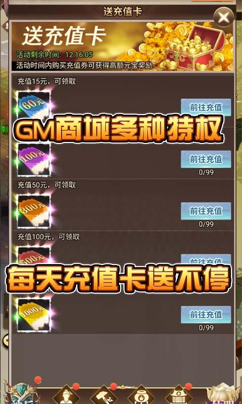 仙界幻世录-爽玩GM商城 6.7截图3