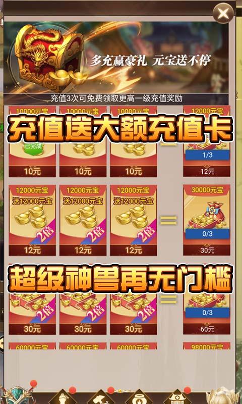 仙界幻世录-爽玩GM商城 6.7截图4
