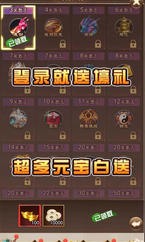 仙界幻世录-爽玩GM商城 6.7截图5