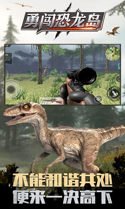勇闯恐龙岛 1.1.1截图3