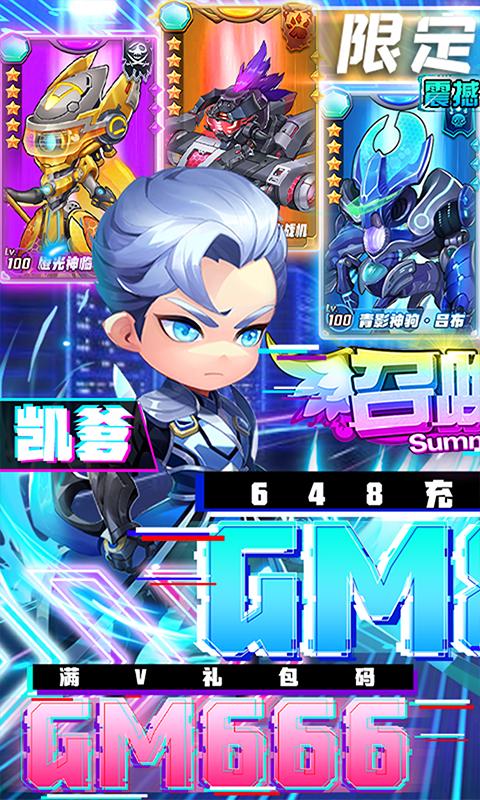召唤师-送GM无限抽(删档内测) 2.9截图1
