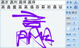 开心逍遥笔(鼠标手写输入法) v8.4