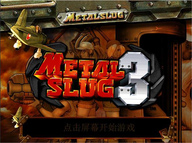 合金弹头3(METAL SLUG(图1)