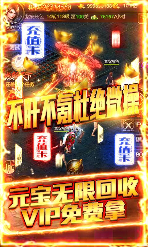 兵王-抽充爆神装 2.4截图4