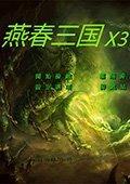 燕春三国X3 挑战版