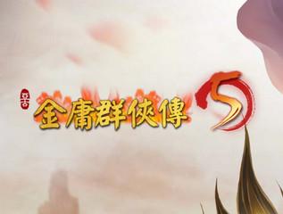 金庸群侠传5内测版(含内测补丁) 免费版
